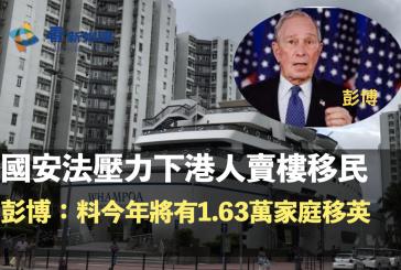 【國安法】港人賣樓移民 彭博料今年將有1.63萬家庭移英