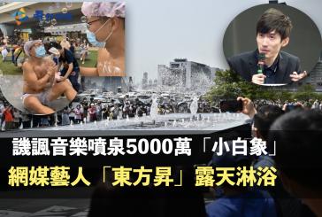 譏諷音樂噴泉5000萬「小白象」 網媒藝人「東方昇」露天淋浴