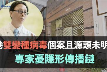香港雙變種病毒個案且源頭未明 專家憂社區隱形傳播鏈