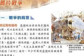中共整肅香港教育 新版中史科改鴉片戰爭起因 刪清朝閉關背景