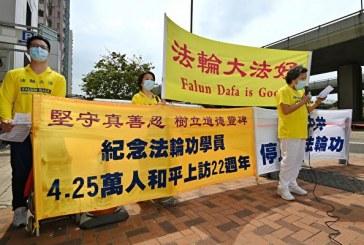 4.25中南海萬人上訪22週年 香港法輪功中聯辦抗議