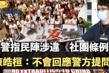 港警指民陣涉違《社團條例》  陳皓桓:不會回應警方提問