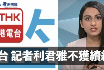 香港電台記者利君雅不獲續約