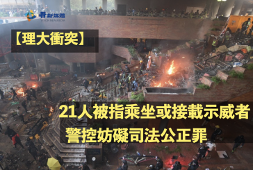 【理大衝突】21人被指乘坐或接載示威者 警控妨礙司法公正罪