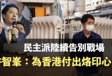 民主派陸續告別戰場 許智峯:為香港付出烙印心中