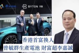香港首富換人 曾毓群生產電池 財富超李嘉誠