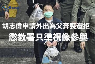 胡志偉申請外出為父奔喪遭拒 懲教署只準視像參與
