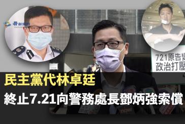民主黨代林卓廷終止7.21向警務處長鄧炳強索償