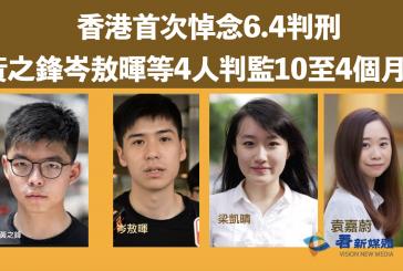 香港首次悼念6.4判刑 黃之鋒岑敖暉等4人判監10至4個月