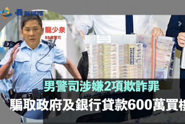 男警司涉嫌2項欺詐罪 騙取政府及銀行貸款600萬買樓