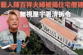 藝人陳百祥夫婦被揭住宅僭建 無視屋宇署清拆令