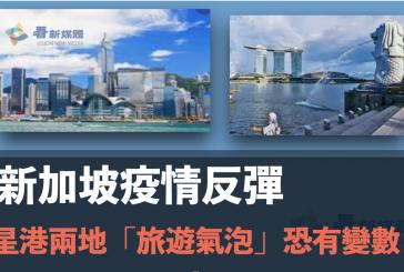 新加坡疫情反彈 星港兩地「旅遊氣泡」恐有變數
