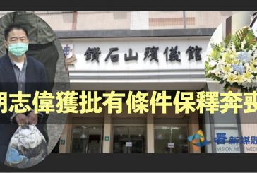 胡志偉獲批有條件保釋奔喪  高呼感謝大家