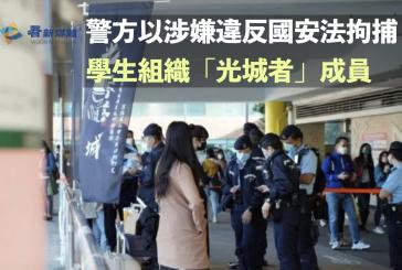 警方以涉嫌違反國安法拘捕學生組織「光城者」成員