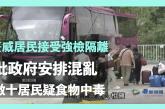荃威居民接受強檢隔離 批政府安排混亂 數十居民疑食物中毒