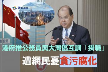 港府推公務員與大灣區互調「掛職」 網民:學習貪污腐化