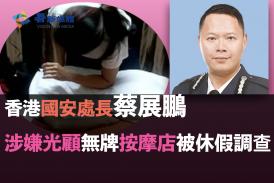 香港國安處長蔡展鵬涉嫌光顧無牌按摩店被休假調查