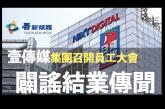 壹傳媒集團召開員工大會闢謠結業傳聞