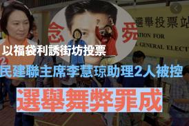 以福袋利誘街坊投票 民建聯主席李慧琼助理2人被控選舉舞弊罪成