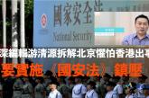 資深編輯游清源拆解北京懼怕香港出事 要實施《國安法》鎮壓