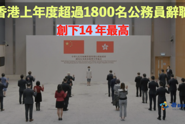 香港上年度超過1800名公務員辭職 創下14 年最高
