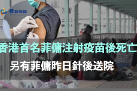 香港首名菲傭注射疫苗後死亡 另有菲傭昨日針後送院