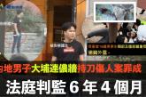 內地男子大埔連儂牆持刀傷人案罪成 法庭判監 6 年 4 個月