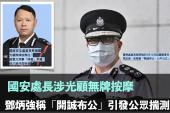 國安處長涉光顧無牌按摩 鄧炳強稱「開誠布公」引發公眾揣測