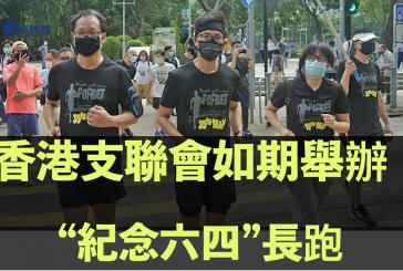 """香港支聯會如期舉辦""""紀念六四""""長跑"""