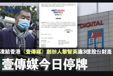 凍結香港《壹傳媒》創辦人黎智英逾3億股份財產 壹傳媒今日停牌