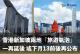 香港新加坡兩地「旅遊氣泡」一再延後 或下月13前後再公布