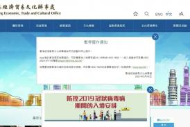 香港駐台灣經貿辦突然關閉 台灣陸委會稱深感遺憾