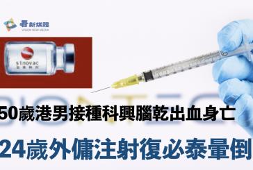 50歲港男接種科興腦乾出血身亡 24歲外傭注射復必泰暈倒
