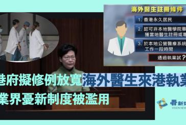 港府擬修例放寬海外醫生來港執業 業界憂新制度被濫用
