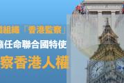 英國組織「香港監察」呼籲任命聯合國特使 監察香港人權