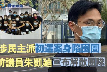 涉民主派初選案身陷囹圄 前議員朱凱廸宣布解散團隊