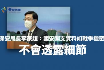 保安局長李家超:國安開支資料如戰爭機密 不會透露細節
