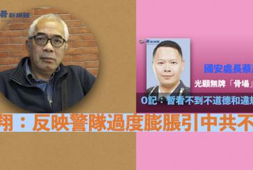 國安處長蔡展鵬按摩醜聞 程翔:反映警隊過度膨脹引中共不滿