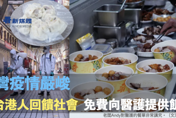 【台灣疫情】台灣疫情嚴峻 在台港人回饋社會 免費向醫護提供飯餐