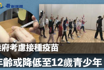 【香港疫情】港府考慮接種疫苗年齡或降低至12歲青少年