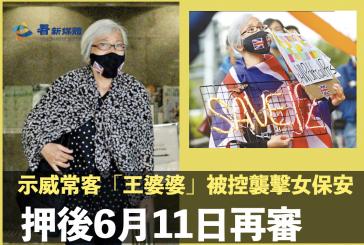 示威常客「王婆婆」被控襲擊女保安 押後6月11日再審