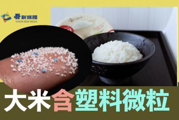 研究發現:大米含塑料微粒      一週吃掉一張信用卡