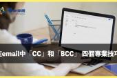 在email中「CC」和「BCC」 四個專業技巧