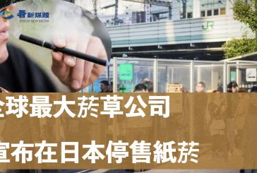 全球最大菸草公司  宣布在日本停售紙菸