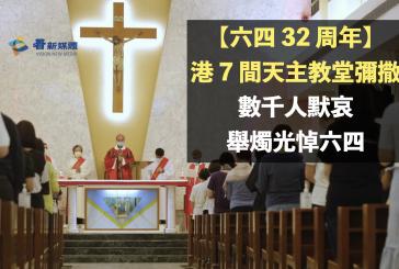 【六四 32 周年】香港 7 間天主教堂彌撒   數千人默哀 舉燭光悼六四
