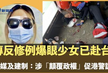 傳反修例爆眼少女已赴台  左媒及建制:涉「顛覆政權」促港警調查