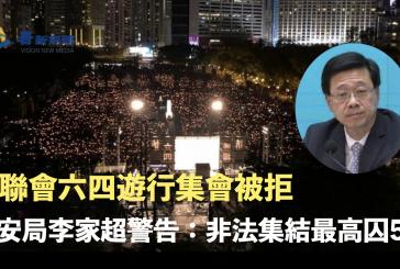 支聯會六四遊行集會被拒 保安局李家超警告:非法集結最高囚5年