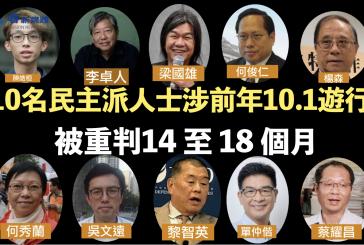 10名民主派人士涉前年10.1遊行 被重判14 至 18 個月