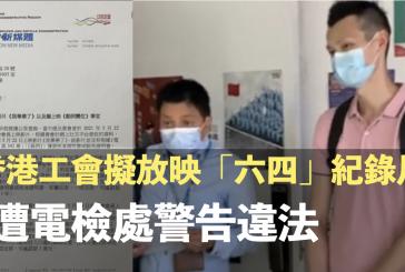 香港工會擬放映「六四」紀錄片 遭電檢處警告違法
