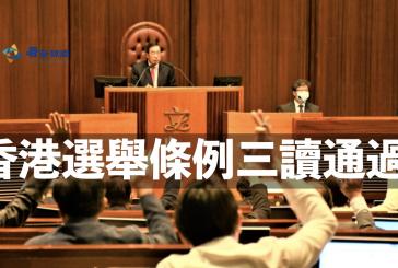 香港選舉條例三讀通過 民主黨:修例是普選的倒退